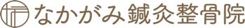 札幌市豊平区 なかがみ鍼灸整骨院