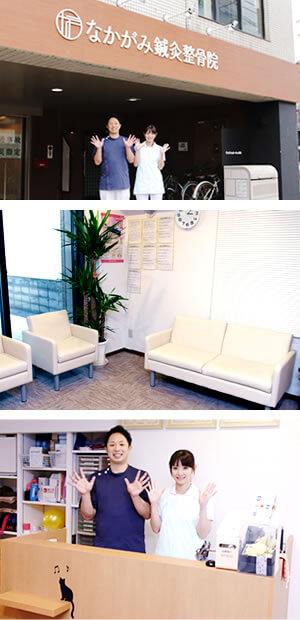 札幌市豊平区 なかがみ鍼灸整骨院の外観・内装