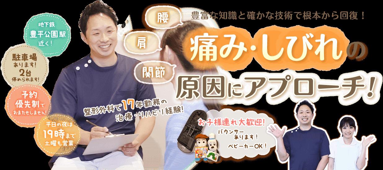 豊富な知識と確かな技術で根本から改善!札幌市豊平区 なかがみ鍼灸整骨院は、痛み・しびれの原因にアプローチします!
