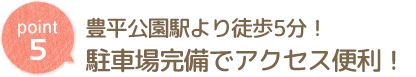 豊平公園駅より徒歩5分!駐車場完備でアクセス便利!