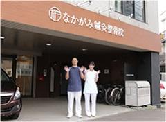 札幌市豊平区 なかがみ鍼灸整骨院:外観写真