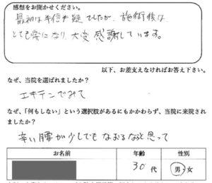 札幌市豊平区 腰痛 男性 30代の口コミ