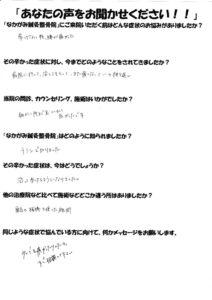 札幌市豊平区 腰痛の口コミ