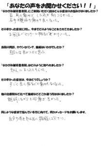 札幌市豊平区 首・肩の痛み、しびれの口コミ