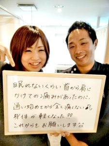 札幌市豊平区 首・肩の痛み 女性の口コミ