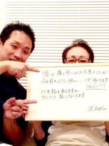 札幌市豊平区 腰の痛み 女性の口コミ