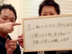 札幌市豊平区 肩の動き 男性の口コミ