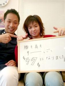 札幌市豊平区 腰と肩 女性の口コミ