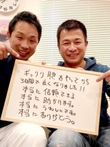 札幌市豊平区 ギックリ腰 男性の口コミ