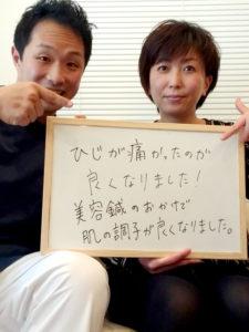 札幌市豊平区 美容鍼 女性の口コミ