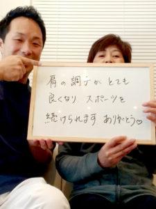 札幌市豊平区 肩 女性の口コミ
