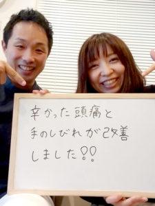 札幌市豊平区 頭痛 女性の口コミ