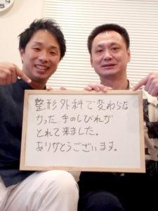 札幌市豊平区 手の痺れ 男性の口コミ