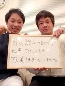 札幌市豊平区 肩 男性の口コミ