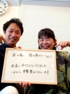 札幌市豊平区 ひざ・腰の痛み 女性の口コミ