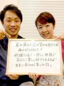 札幌市豊平区 肩の痛み 女性の口コミ
