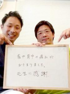 札幌市豊平区 首や背中の痛み 男性の口コミ